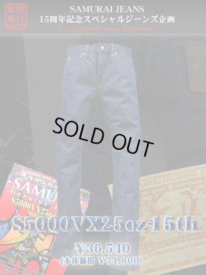 画像1: 【 SAMURAI JEANS(サムライジーンズ) 】 【 25oz. 】 ヘヴィーオンスデニム [ 零モデル ] 【 15周年記念スペシャルモデル 】 [ 残り1本(34インチ) ]
