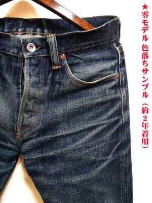 画像4: 【 SAMURAI JEANS(サムライジーンズ) 】 ストレートデニム[ 零モデル ] 再入荷!