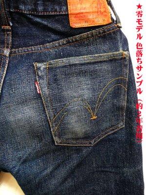 画像5: 【 SAMURAI JEANS(サムライジーンズ) 】 ストレートデニム[ 零モデル ] 再入荷!
